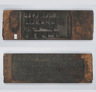 西大寺版板木